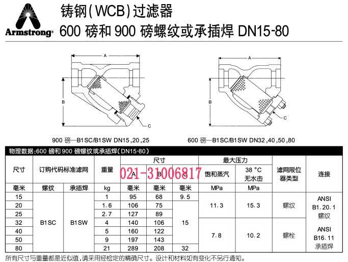 美国阿姆斯壮阀门特许代理商 阿姆斯壮B1SC丝口Y型过滤器是在管道系统中用于过滤颗粒物质,保护各种仪器、泵机、减压阀、温控阀、蒸汽疏水阀及其他设备。阿姆斯壮B1SC丝口Y型过滤器可安装在蒸汽管路、油管、水管及压缩空气系统管路中。 阿姆斯壮B1SC丝口Y型过滤器的性能参数: 阀体设计压力:600barg~900barg 尺寸-DN(mm):1/2-3(15-80mm) 连接方式:螺纹 阀体材料:铸钢 过滤网材质:304不锈钢 阿姆斯壮B1SC丝口Y型过滤器的规格结构图: