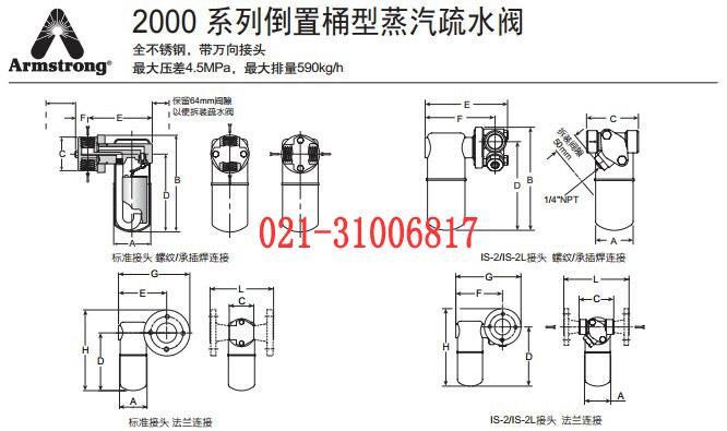 阿姆斯壮2000系列不锈钢倒吊桶疏水阀的规格结构图图片