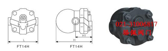 ft14杠杆浮球式蒸汽疏水阀的规格尺寸