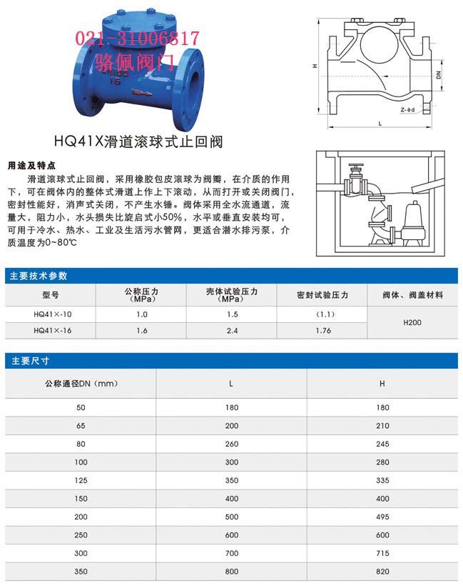 hq41x球形止回阀的规格尺寸图片