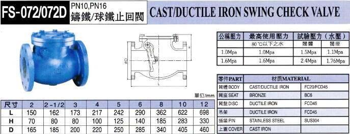 台湾富山fs-072旋启式止回阀的规格尺寸图片